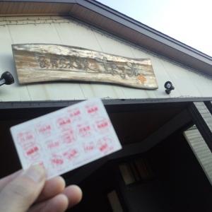 函館乃木温泉なごみ