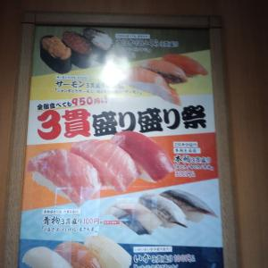 スシロー函館美原店「3貫盛り盛り祭」