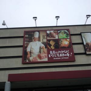 いきなり!ステーキ 函館桔梗店