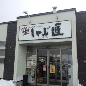 しゃぶ匠 七重浜店