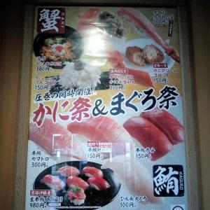 スシロー函館美原店「かに祭&まぐろ祭」