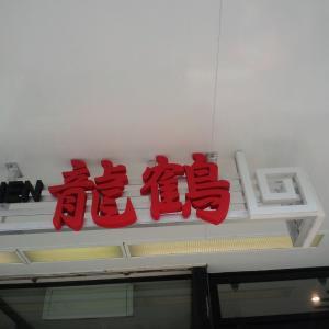 チャイニーズキッチン龍鶴