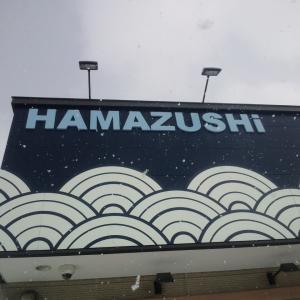 はま寿司 函館桔梗店