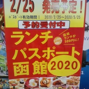 函館ランチパスポートは2/25発売