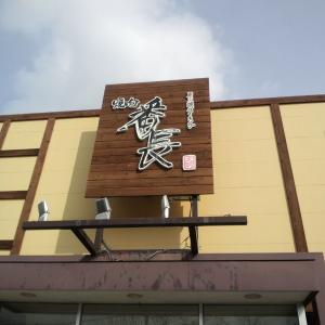 焼肉番長 亀田港店