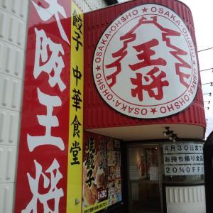 大阪王将 函館TEXAS店