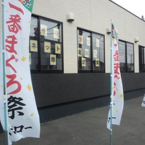 スシロー函館美原店「創業祭 一番まぐろ祭」