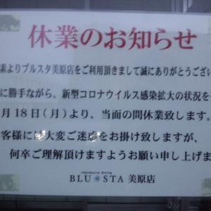 ブルスタ・テラス 美原店 閉店
