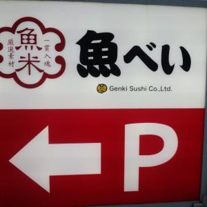魚べい 函館本通店
