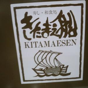 和食処きたまえ船