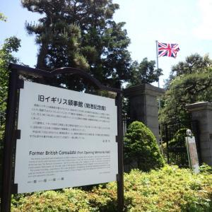 函館市 旧イギリス領事館