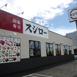 スシロー函館美原店