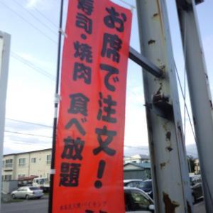 焼肉番長 亀田港店 「国産牛プレミアム」