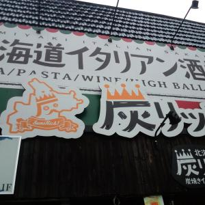 炭焼きイタリアン酒場 炭リッチ 函館本町店
