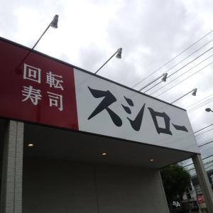 スシロー函館美原店「スシロー大九州展」