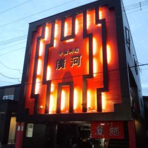 中国料理 廣河