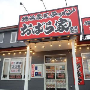 横浜家系ラーメン おばら家 「周年祭」
