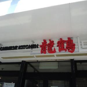 チャイニーズキッチン龍鶴 「パスタフェア」