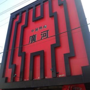 中国料理 廣河 「オリジナルメニューから」