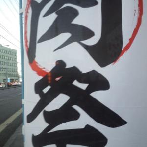 スシロー函館美原店 「100円ネタと肉祭り」