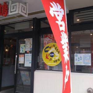 チャイニーズキッチン龍鶴 「ランチバイキング再開」