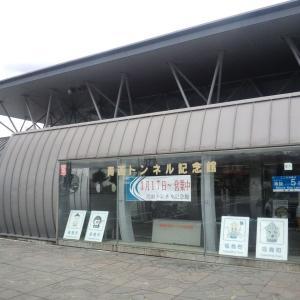 福島町 青函トンネル記念館