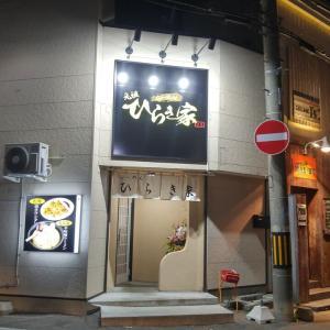元祖らーめん ひらき家 分店 ~いつの間にかオープンしていた~