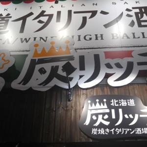 北海道イタリアン酒場 炭リッチ 函館本町店
