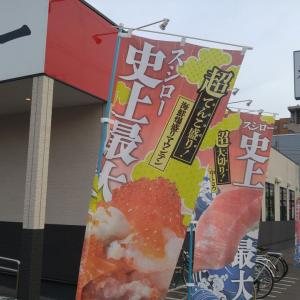 スシロー函館美原店 スシロー創業祭「あっぱれ、日本!超すし祭」第二弾 スシロー史上最大!超てんこ盛り!