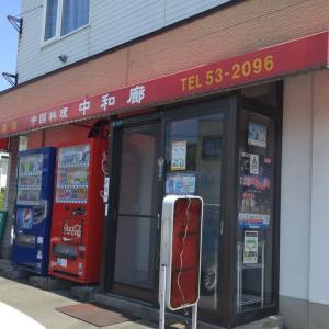 中国料理 中和廊