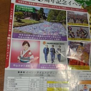 松前藩屋敷 開館30周年記念イベント