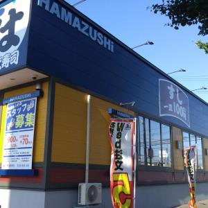 はま寿司 函館桔梗店「夏の中とろとスタミナ祭り」