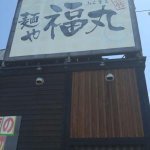 麺や 福丸