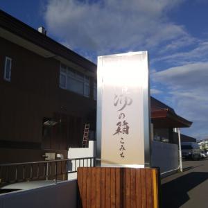 函館高温源泉 湯の箱こみち