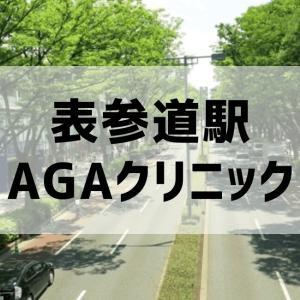 表参道駅のAGAクリニックおすすめ5選。効果ある治療を納得価格で。