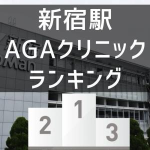 【比較】新宿のAGAクリニック費用ランキング。新宿駅周辺の54院を調査!
