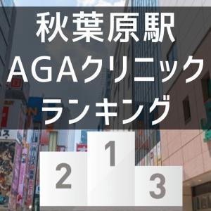 【比較】秋葉原のAGAクリニック費用ランキング。秋葉原駅周辺でオススメのAGA治療院