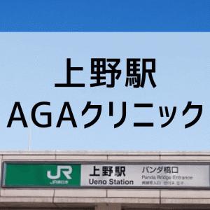 上野のAGAクリニックを比較。AGA治療なら3つの専門院がオススメ。