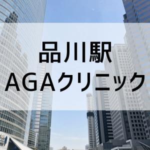 品川駅のおすすめAGAクリニック。AGAクリニックを選ぶポイント。