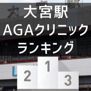 【比較】大宮のAGAクリニック費用ランキング。大宮駅周辺の43院を比較