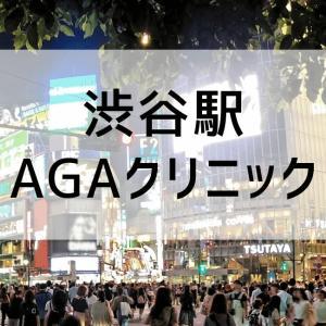 【比較】渋谷のAGAクリニック89院からおすすめのAGA治療院は?AGA治療で薄毛は治る?