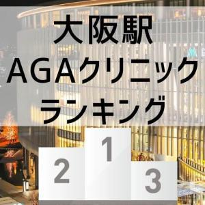 【比較】大阪のAGAクリニック費用ランキング。安いAGAクリニックは?大阪駅(梅田駅)周辺の58院を比較