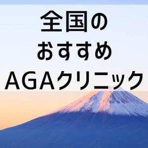 全国のAGAクリニックを比較。AGA治療でおすすめのAGAクリニック3選
