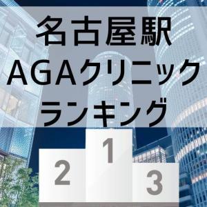 【比較】名古屋駅周辺のAGAクリニック費用ランキング。名駅周辺のAGA治療院42院を比較