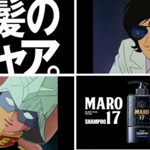 MARO17 ガンダムコラボ 「黒髪のシャア/黒髪兄さん」キャンペーン&CM情報