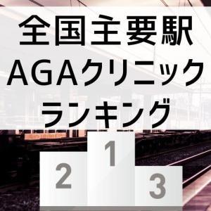 全国の主要駅別のAGAクリニック費用ランキング。AGA治療は通いやすい駅で選ぼう