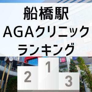 【比較】船橋駅周辺のAGAクリニック費用ランキング。AGA治療院42院の中でおすすめは?