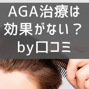 「AGA治療の効果が感じられない」口コミの理由