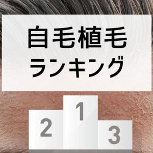 【比較】自毛植毛の費用が安いAGAクリニックランキングTOP7。FUEとFUTの違いも解説。