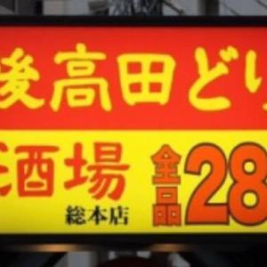 コスパ最強!豊後高田どり酒場 三鷹南口店
